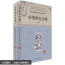 中华养生全典(套装共2册)
