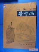 中国古典文学故事丛书 鲁智深