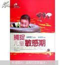 捕捉儿童敏感期-全新增订 第2版