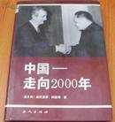 中国---走向2000年 精装 一版一印