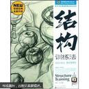 造型基础训练方法丛书:美术考前素描静物结构训练法