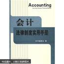 会计法律制度实用手册