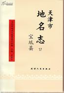 天津市地名志(17) 宝坻县卷