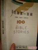 圣经故事一百篇 英汉对照