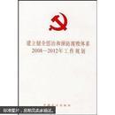 建立健全惩治和预防腐败体系2008—2012年工作规划