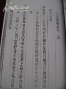 《施氏宗谱》陈坑成字号:卷之一 主要介绍风景诗类,历代续修名目,诰命,家规,记,赞,传,字号 等情况。