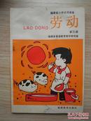 福建省小学试用课本——劳动(第三册)