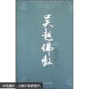 吴越佛教(第3卷)
