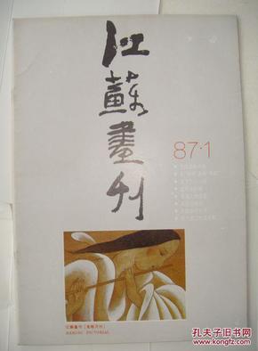 江苏画刊1987年第1期
