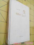 一生(插图本)--硬精装本,莫泊桑的小说,95年一版一印,仅仅3000册