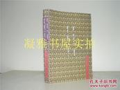 蒙古佛教文化研究  蒙文  1998年 一版一印