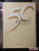 新中国出版50年
