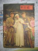 戏剧报(1964.10)