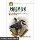 大雁养殖书籍 养灰天鹅书 养野鹅书 大雁养殖技术