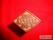 50年代合作社时期的木头印章(娘子关公社上董寨生产大队十一生产队)