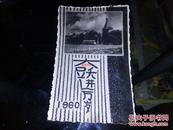 孔网独售 老照片【大跃进万岁 1960】〈保真〉