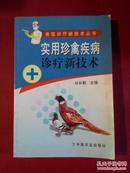 实用珍禽疾病诊疗新技术.兽医诊疗新技术丛书