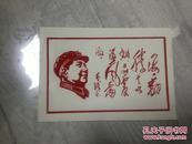 毛泽东画像 织绒5张