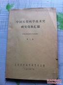 中国纺织科学技术史研究资料汇编(第三集)(78年16开油印本)