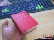 红宝书毛主席语录汉英对照588页 1967年初版 67年北京第一次印刷9品弱点