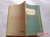 枫叶集··(1957年一版一印、诗集)