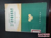 山东省教育工作经验汇辑之二.工厂办学和农村办学(58年一版一印,馆藏)