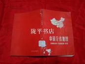 中国分省地图(平装本)