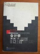 会计学:第三版・下―工商管理经典译丛