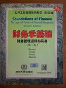 财务学基础―财务管理逻辑与实务(第二版)