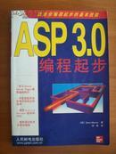 ASP3.0编程起步