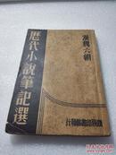 《历代小说笔记选  汉魏六朝》好品相!商务印书馆 民国二十六(1937年)年三版