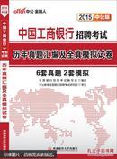 中公版·2015中国工商银行招聘考试:历年真题汇编及全真模拟试卷