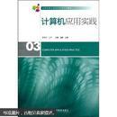 北京科学大学经济管理系列教材:计算机应用实践