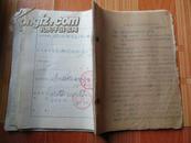 匪首叶XX劳改就业档案(横跨50-80年代)