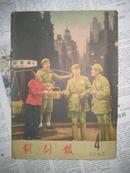戏剧报(1963.4)