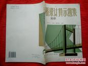 桥梁计算示例集 吊桥