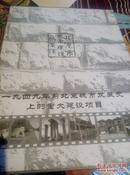 一九四九年前北京城市发展史上的重大建设项目【带外盒 全两册】分文本和图集