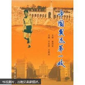 中国奥运第一校
