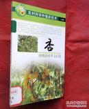 杏种植新技术  陕西科学技术出版社