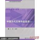 中国古代文学作品选读2  王燕  9787300046976