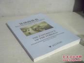 库存书,基本全新:异域的体验:鲁迅小说中绍兴地域文化英译传播研究