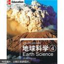 美国小学主流科学教材·科学启蒙:地球科学4