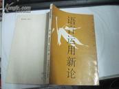《语言运用新论》, 作者签赠本,