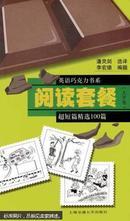 阅读套餐:超短篇精选100篇.大学卷