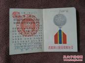 红色收藏-《王相宜同志的抗美援朝获奖证书》证书少见 编号(08559)。