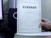 伊加利亚旅行记【第二.三 卷】78年一版一印