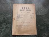 古舊書刊資料 《業務通訊》59年1-12期總目錄