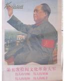 毛主席第五次检阅文化革命大军