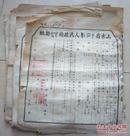 1952年土地房产所有证和买卖契约