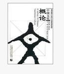 正版☆中国文化概论/金元浦,谭好哲,陆学明